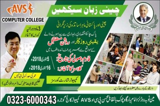 Chinese Language Course in Gojra