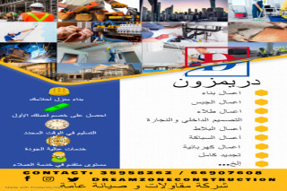 General Maintenance & Construction Company at best price